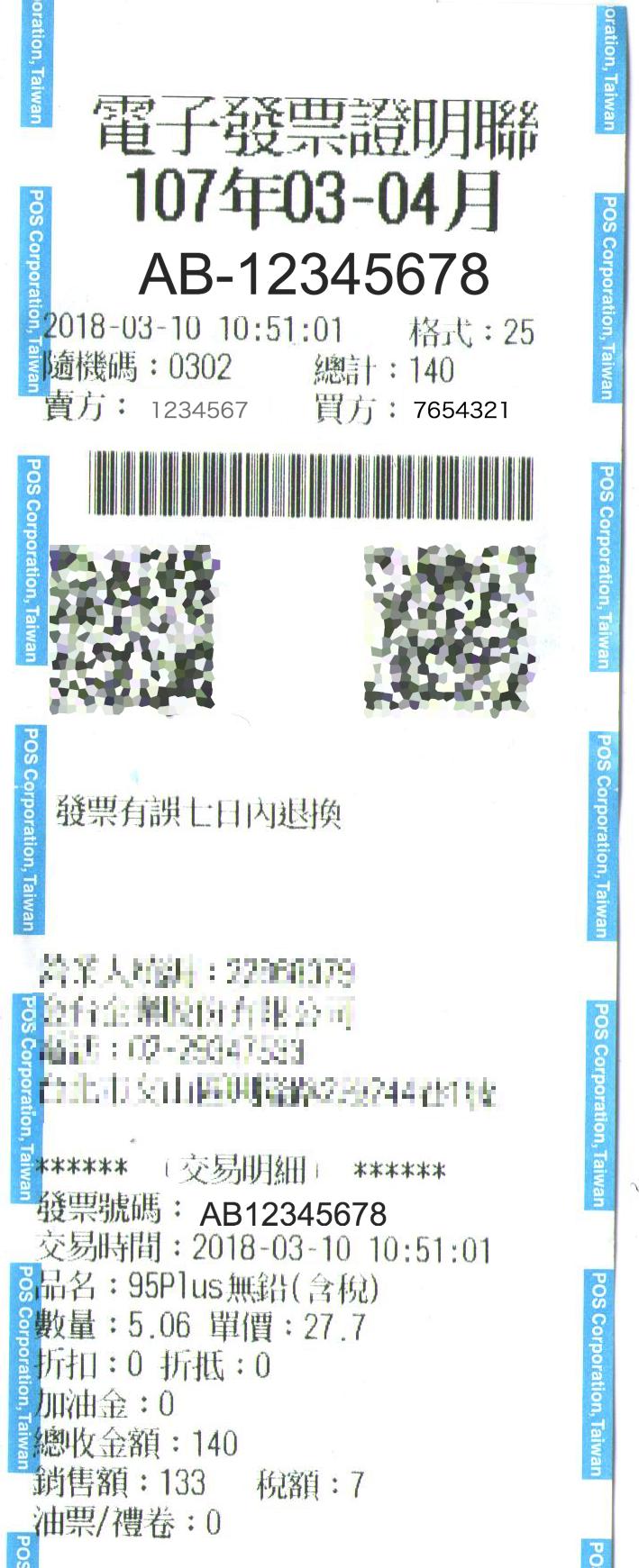 二維條碼發票有統編