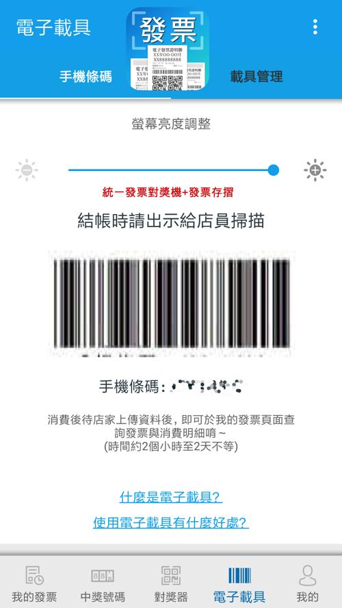共通性載具-手機條碼載具