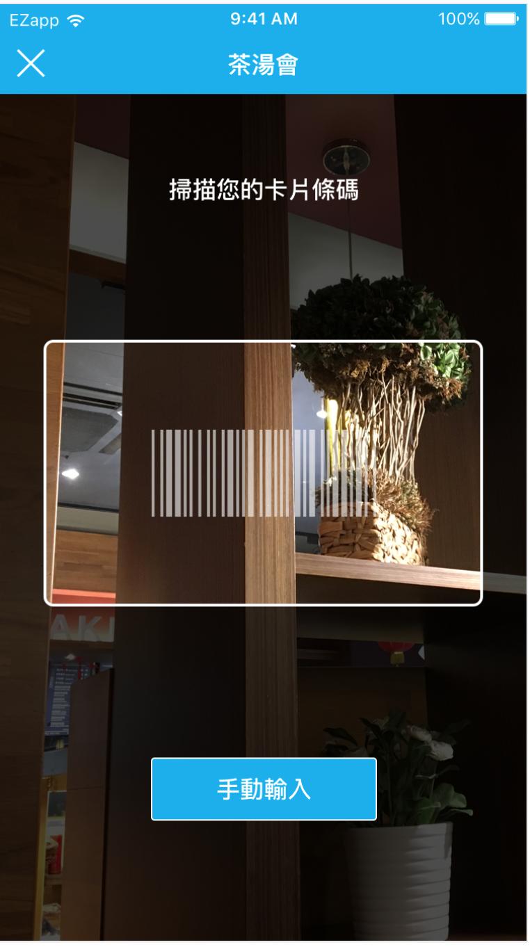 掃描會員卡