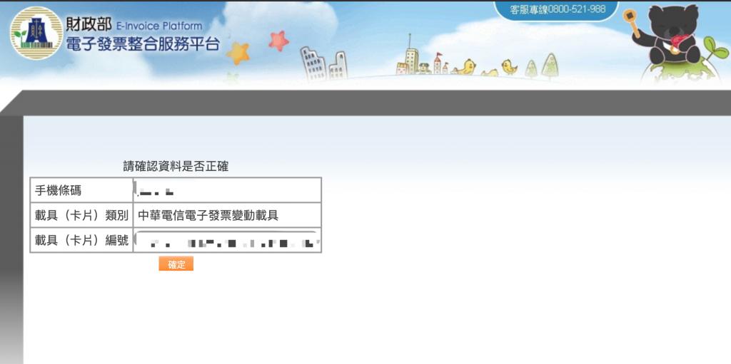 中華電信歸戶 5