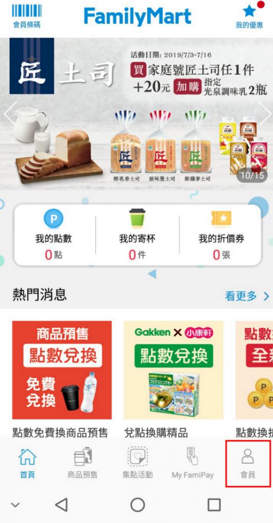 全家便利商店App起始畫面