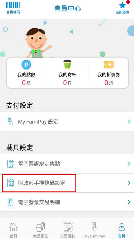 全家便利商店App會員頁面
