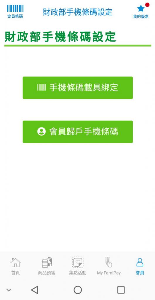 全家便利商店App財政部手機條碼設定頁面