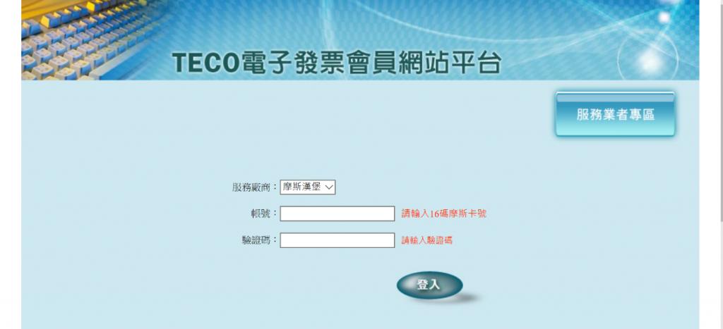 TECO電子發票會員網站平台