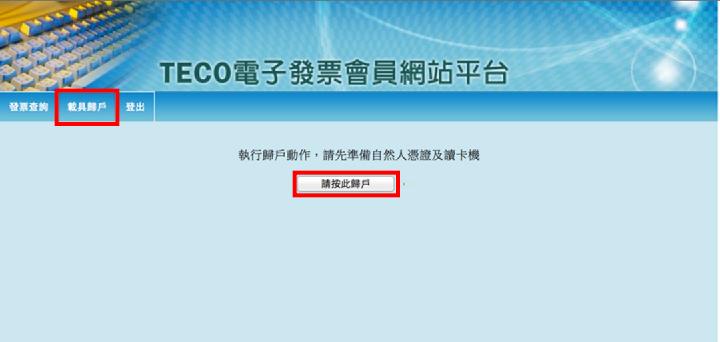 TECO電子發票會員網站平台點選載具歸戶頁面