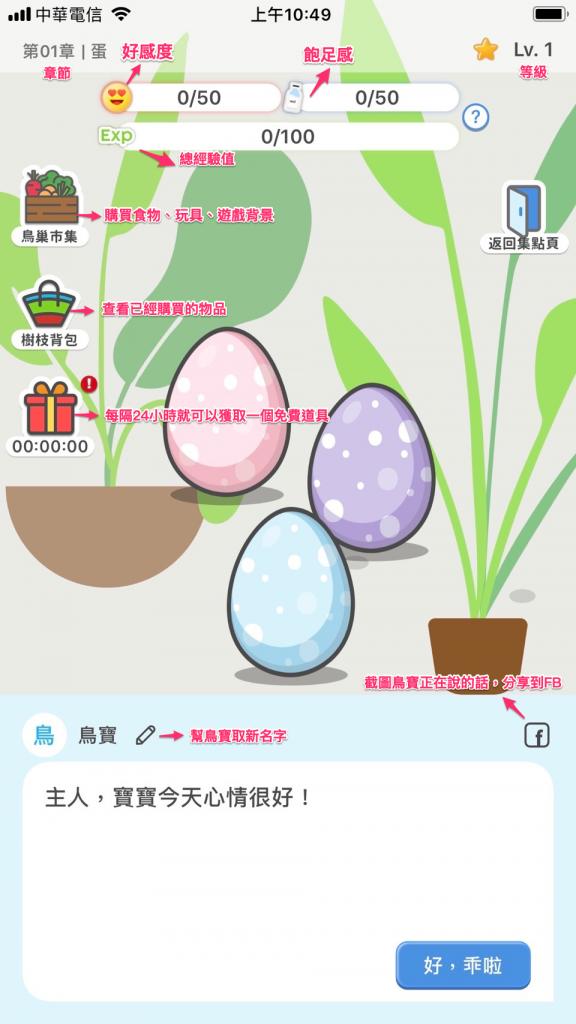 鳥寶_遊戲畫面說明