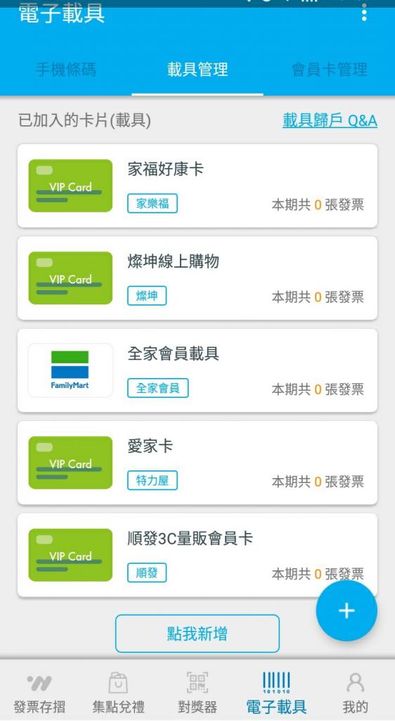發票存摺App載具管理頁面