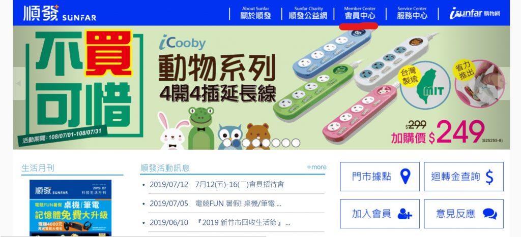 順發官方網站