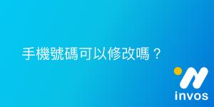 【手機條碼】手機號碼可以修改嗎?