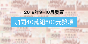 40萬組500元