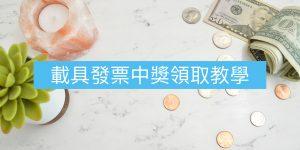 【載具發票中獎領取教學】自動匯款帳戶設定、匯款時間、沒收到錢怎麼辦