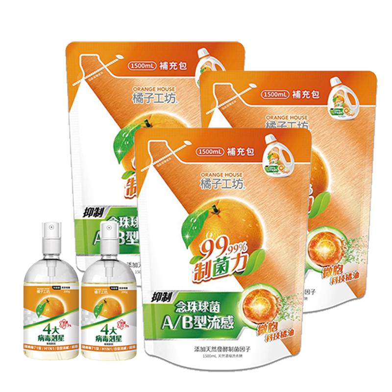 【橘子工坊】天然濃縮洗衣精補充包-制菌力1500ml*3包 🔥獨家贈制菌靈清潔噴霧200g*2瓶