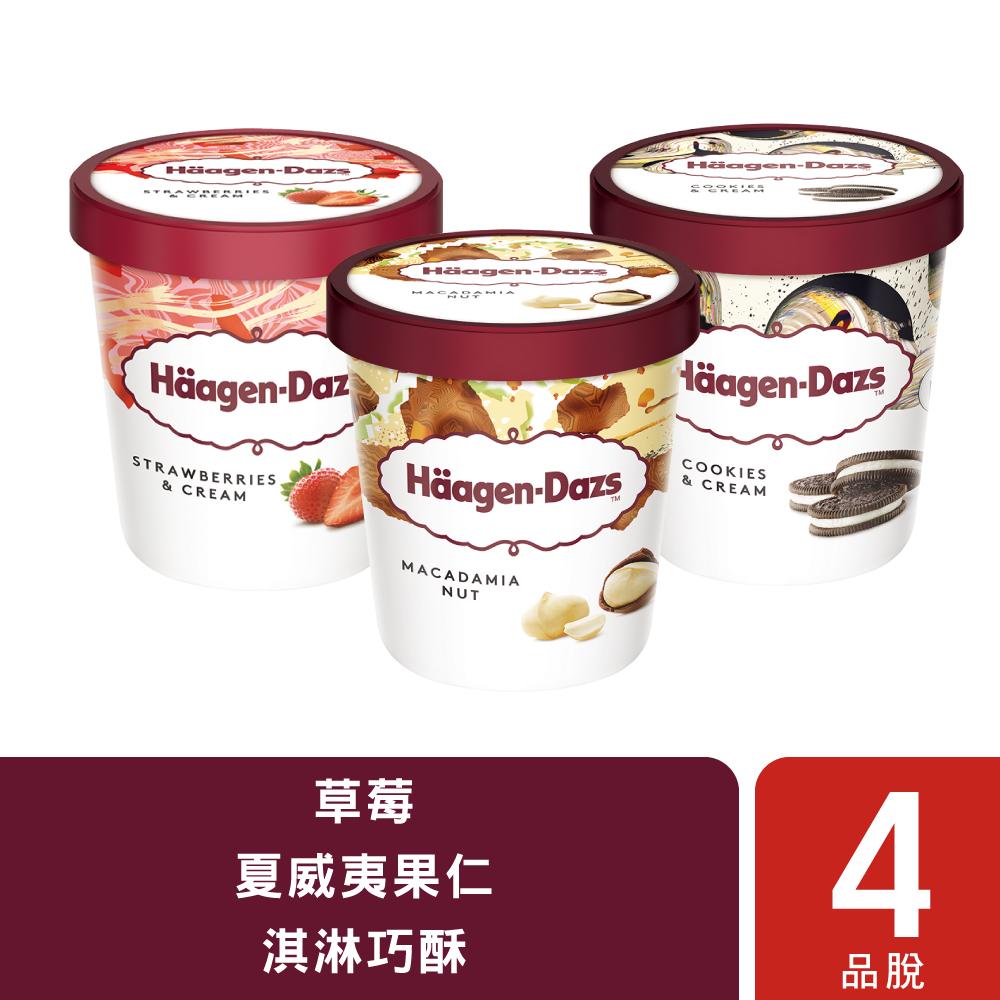 哈根達斯 經典品脫4入組 夏果/草莓/淇淋巧酥口味