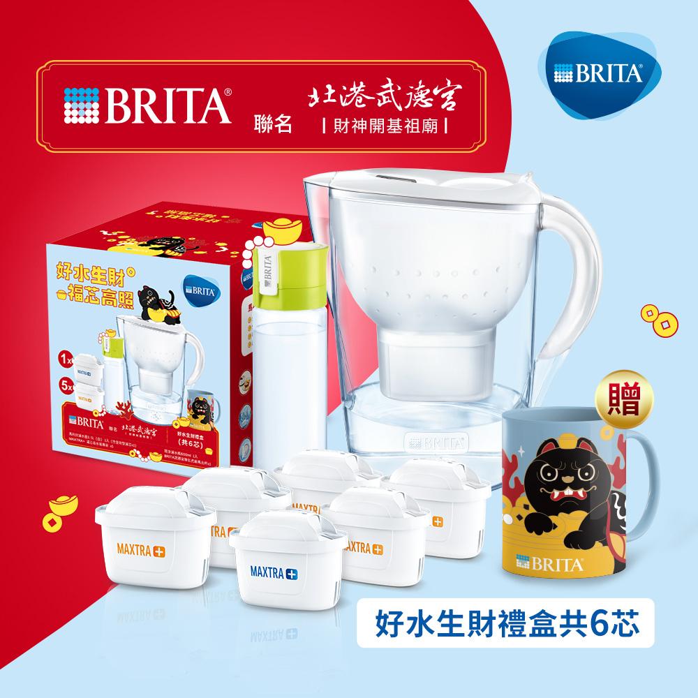 【BRITA】北港武德宮好水生財禮盒