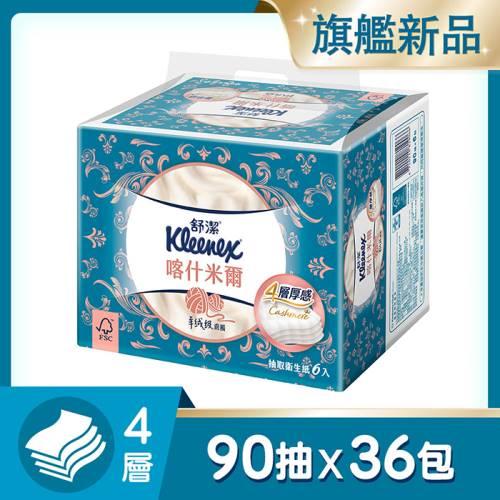 舒潔 喀什米爾四層抽取衛生紙(90抽x6包x6串/箱)